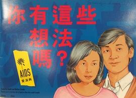 Historical HIV/AIDS Pamphlet Collection